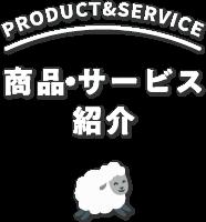 商品・サービス紹介
