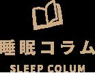 睡眠コラム